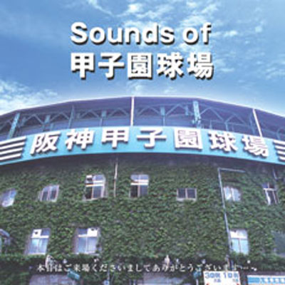 【CD】Sounds of 甲子園球場