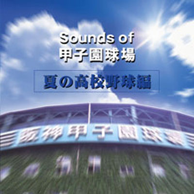 【CD】Sounds of 甲子園球場 夏の高校野球編